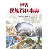 「世界民族百科事典」の表紙写真