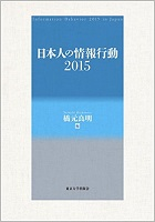 『日本人の情報行動2015』の表紙写真